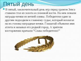 Пятый день В пятый, заключительный день игр перед храмом Зевса ставили стол из з