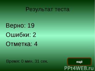Результат теста Верно: 19Ошибки: 2Отметка: 4