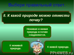 Выбери правильный ответ. 8. К какой природе можно отнестипочву?
