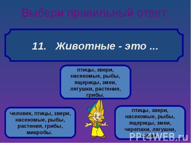 Выбери правильный ответ. 11. Животные - это ...