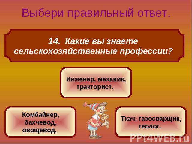 14. Какие вы знаете сельскохозяйственные профессии?