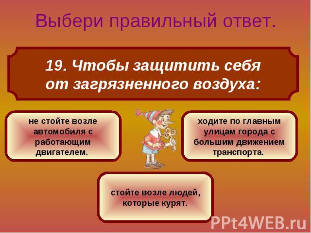 19. Чтобы защитить себя от загрязненного воздуха: