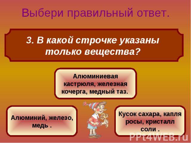 3. В какой строчке указаны только вещества?