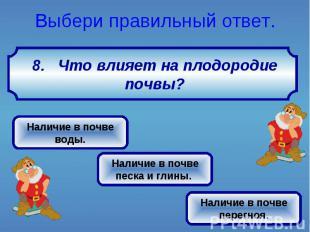 8. Что влияет на плодородие почвы?
