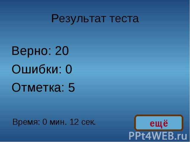 Результат теста Верно: 20Ошибки: 0Отметка: 5