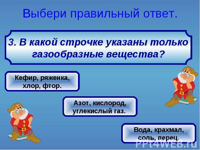 3. В какой строчке указаны только газообразные вещества?