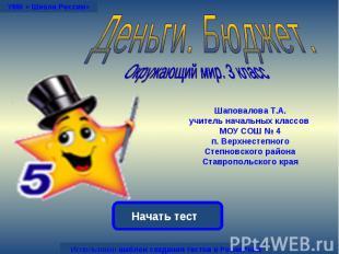 Деньги. Бюджет. Окружающий мир. 3 класс Шаповалова Т.А.учитель начальных классов