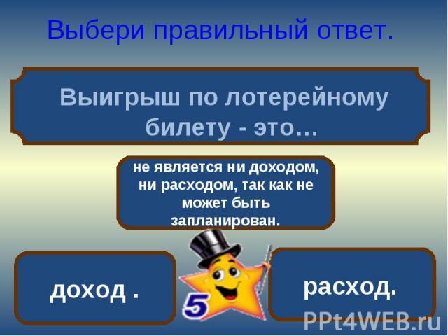 Выигрыш по лотерейному билету - это…