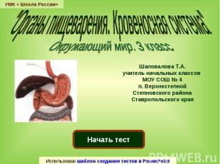 """""""Органы пищеварения. Кровеносная система"""" Окружающий мир. 3 классШаповалова Т.А."""