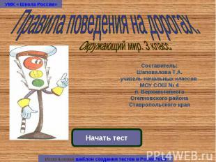 Правила поведения на дорогах. Окружающий мир. 3 классСоставитель:Шаповалова Т.А.