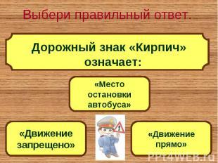 Выбери правильный ответ. Дорожный знак «Кирпич» означает: