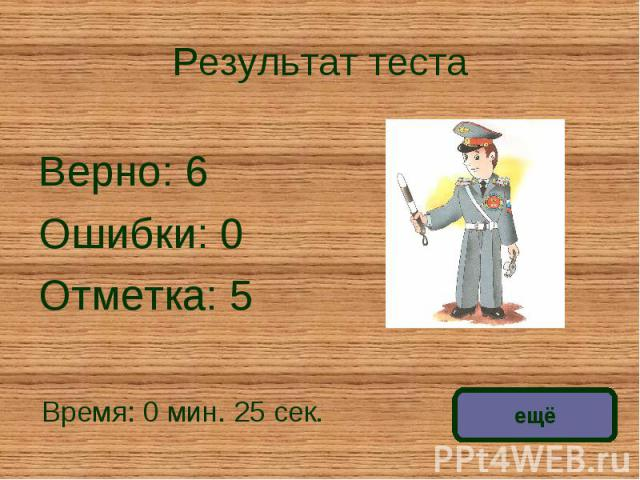 Результат теста Верно: 6Ошибки: 0Отметка: 5