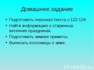 Домашнее задание Подготовить пересказ текста с.122-128Найти информацию о старинн