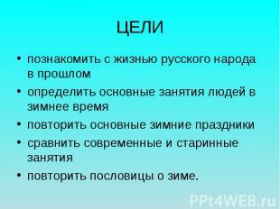 ЦЕЛИ познакомить с жизнью русского народа в прошломопределить основные занятия л