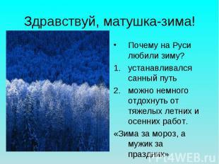 Здравствуй, матушка-зима! Почему на Руси любили зиму?устанавливался санный путьм