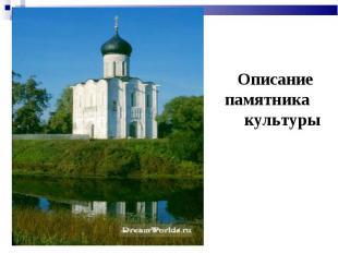 Описание памятника культуры