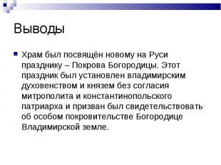 Выводы Храм был посвящён новому на Руси празднику – Покрова Богородицы. Этот пра