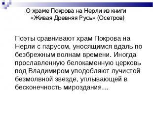 О храме Покрова на Нерли из книги «Живая Древняя Русь» (Осетров) Поэты сравниваю