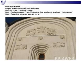 Резные украшения.. Вверху, в центре - библейский царь Давид. Ниже, по краям - гр