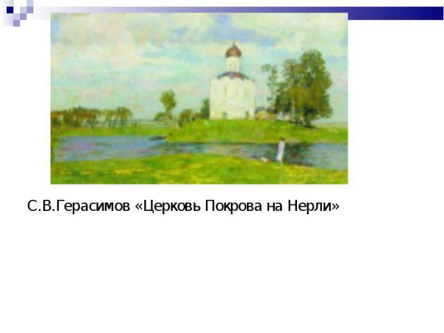 С.В.Герасимов «Церковь Покрова на Нерли»