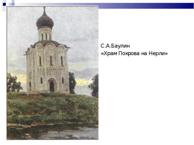 С.А.Баулин«Храм Покрова на Нерли»