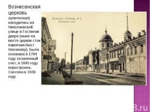 Вознесенская церковь (купеческая) находилась на Николаевской улице в Гостином дв