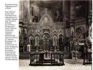 Внутренний вид кафедрального собораВид главного иконостаса Оренбургского кафедра