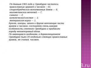 По данным 1901 года в Оренбурге числилось:православных церквей и часовен —41;ста