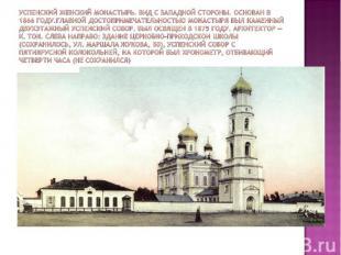 Успенский женский монастырь. Вид с западной стороны. Основан в 1866 году.Главной