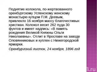Поднятие колокола, пожертвованного оренбургскому Успенскому женскому монастырю к