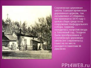 Сергиевская церковная школа. Бывшая временная деревянная церковь, так называемая