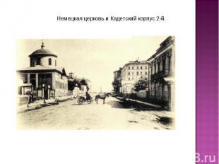 Немецкая церковь и Кадетский корпус 2-й.