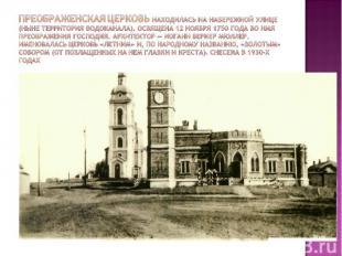 Преображенская церковь находилась на Набережной улице (ныне территория Водоканал