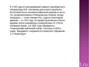 В 1756 году по распоряжению первого оренбургского губернатора И.И. Неплюева для