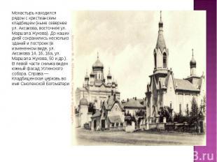Монастырь находился рядом с христианским кладбищем (ныне севернее ул. Аксакова,