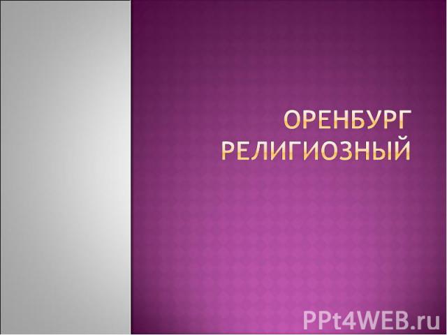 Оренбург религиозный