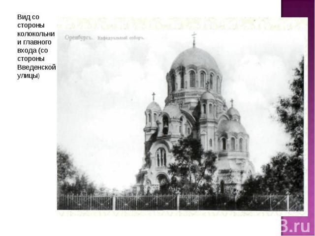Вид со стороны колокольни и главного входа (со стороны Введенской улицы)