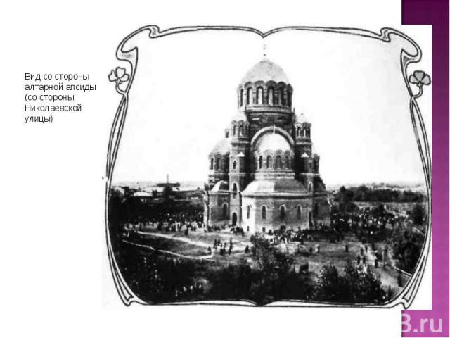 Вид со стороны алтарной апсиды (со стороны Николаевской улицы)