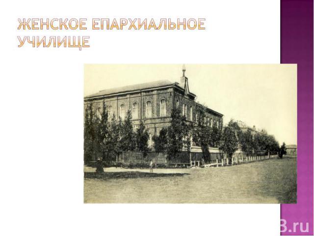 Женское епархиальное училище
