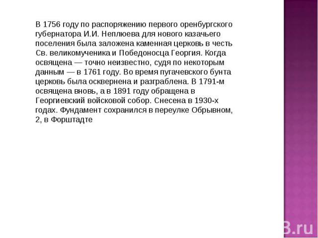 В 1756 году по распоряжению первого оренбургского губернатора И.И. Неплюева для нового казачьего поселения была заложена каменная церковь в честь Св. великомученика и Победоносца Георгия. Когда освящена — точно неизвестно, судя по некоторым данным —…