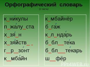 Орфографический словарь(1 часть) к никулып жалу стах зя нх зяйств_ г р зонтк мба