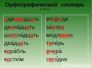 Орфографический словарь(1 часть) одиннадцатьдвенадцатьшестнадцатьдвадцатькорабль