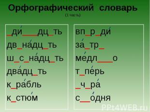 Орфографический словарь(1 часть) _ди___дц_тьдв_надц_тьш_с_надц_тьдвадц_тьк_рабль