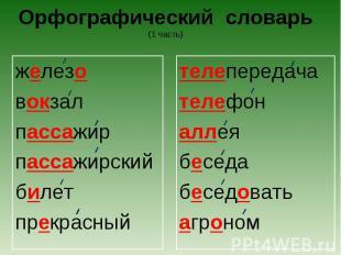 Орфографический словарь(1 часть) железовокзалпассажирпассажирскийбилетпрекрасный