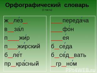 Орфографический словарь(1 часть) ж лез_ в залп жирп жирскийб летпр красный перед
