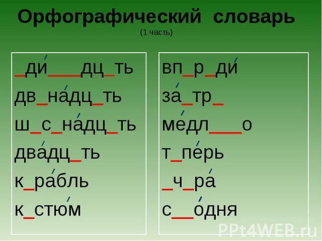 Орфографический словарь(1 часть) _ди___дц_тьдв_надц_тьш_с_надц_тьдвадц_тьк_рабльк_стюмвп_р_диза_тр_медл___от_перь_ч_рас__одня