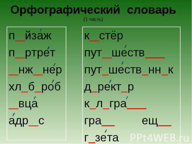 Орфографический словарь(1 часть) п йзажп ртрет нж нерхл б роб вцаадр ск стёрпут шеств___пут шеств нн кд рект рк л гра___гра__ещ__г_зета