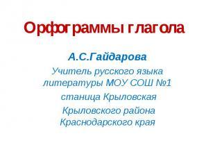 Орфограммы глагола А.С.Гайдарова Учитель русского языка литературы МОУ СОШ №1 ст