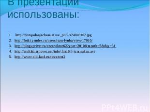В презентации использованы: 1. http://dompolnajachasa.at.ua/_pu/7/s24049102.jpg2
