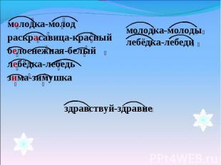 молодка-молодраскрасавица-красныйбелоснежная-белыйлебёдка-лебедьзима-зимушка мол